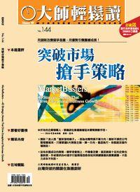 大師輕鬆讀 2005/09/08 [第144期]:突破市場搶手策略