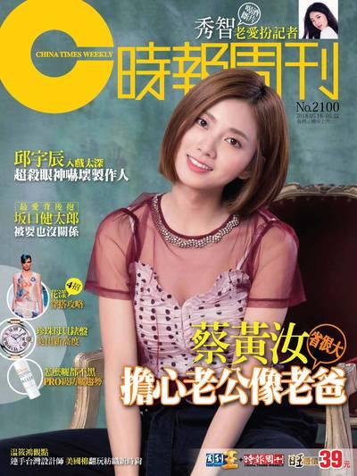 時報周刊 2018/05/16 [第2100期] + 周刊王 2018/05/16 [第214期] :蔡黃汝 擔心老公像老爸