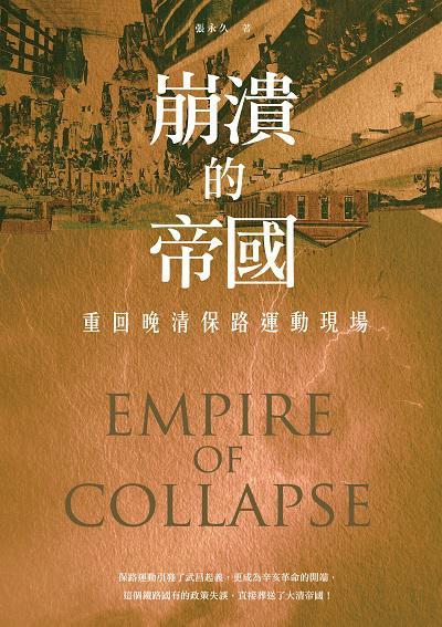 崩潰的帝國:重回晚清保路運動現場