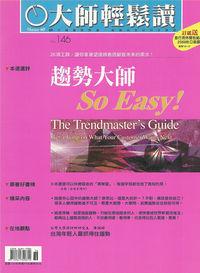大師輕鬆讀 2005/09/22 [第146期]:趨勢大師So Easy!