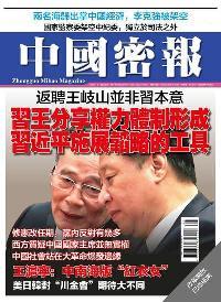 中國密報 [總第68期]:習王分享權力體制形成 習近平施展韜略的工具
