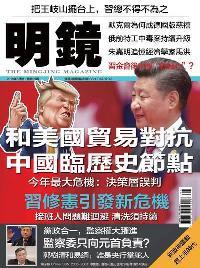 明鏡月刊 [總第99期]:和美國貿易對抗 中國臨歷史節點
