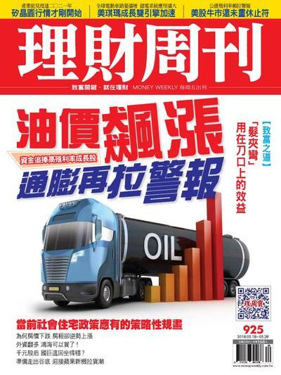 理財周刊 2018/05/18 [第925期]:油價飆漲 通膨再拉警報