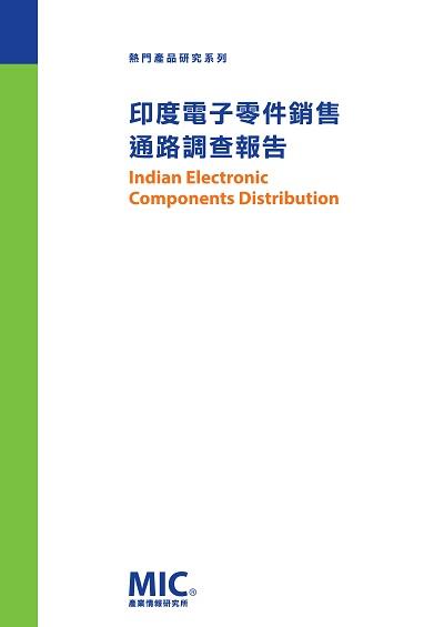 印度電子零件銷售通路調查報告