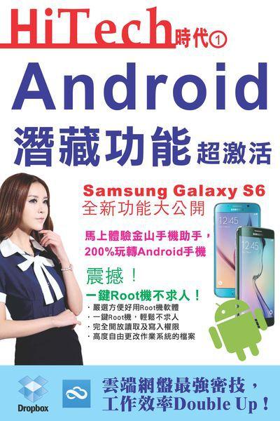Android潛藏功能超激活