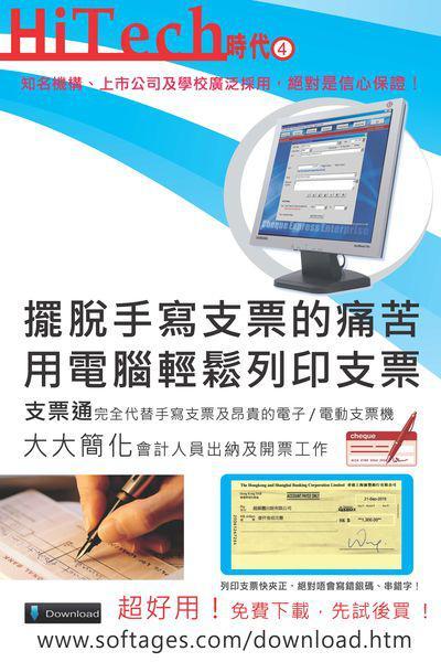 擺脫手寫支票的痛苦 用電腦輕鬆列印支票