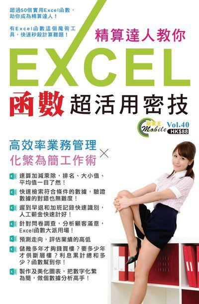精算達人教你:Excel 函數超活用密技 X 化繁為簡工作術高效率業務管理