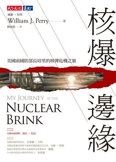核爆邊緣:美國前國防部長培里的核彈危機之旅