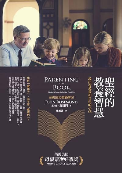 聖經的教養智慧:教出有教養和自律的小孩