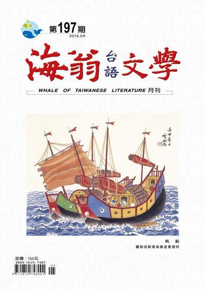 海翁台語文學 [第197期]