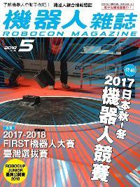 Robocon機器人雜誌 (國際中文版) [第40期]:2017 日本秋-冬機器人競賽