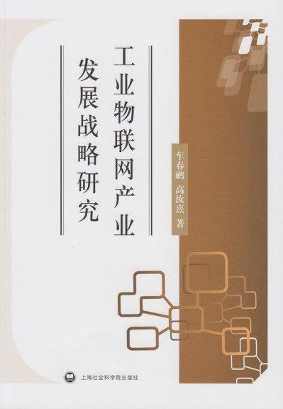 工業物聯網產業發展戰略研究
