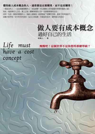 做人要有成本概念:過好自己的生活