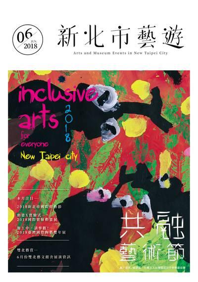 新北市藝遊 [2018年06月號]:共融藝術節