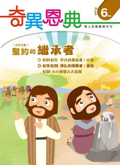 奇異恩典 [2018年06月號]:華人兒童靈修月刊:聖約的繼承者