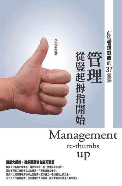 管理從豎起拇指開始:創造管理奇蹟的37堂課