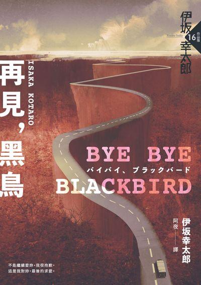 再見, 黑鳥