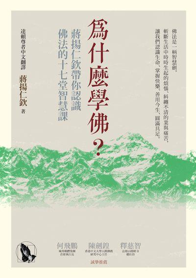 為什麼學佛?:蔣揚仁欽帶你認識佛法的十七堂智慧課