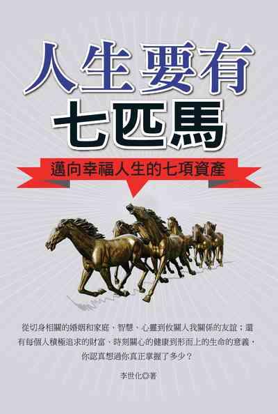 人生要有七匹馬:邁向幸福人生的七項資產