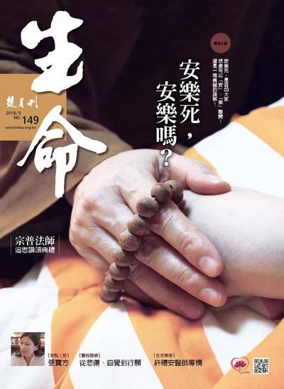 生命雙月刊 [第149期]:安樂死,安樂嗎?