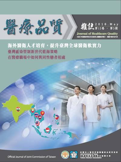 醫療品質雜誌 [第12卷‧第3期]:海外醫衛人才培育,提升臺灣全球醫衛軟實力