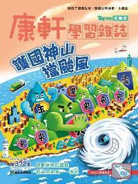 Top945康軒學習雜誌 [初階版] [第372期]:護國山神擋颱風