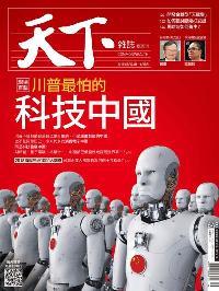 天下雜誌 2018/05/23 [第648期]:川普最怕的科技中國