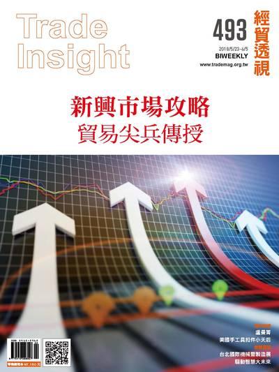 經貿透視雙周刊 2018/05/23 [第493期]:新興市場攻略 貿易尖兵傳授