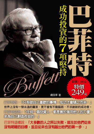 巴菲特成功投資的7項堅持