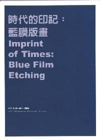 時代的印記:藍膜版畫