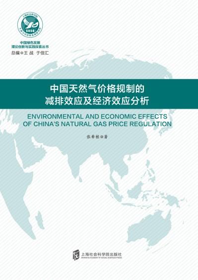 中國天然氣價格規制的減排效應及經濟效應分析