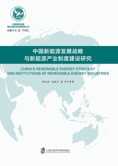 中國新能源發展戰略與新能源產業制度建設研究