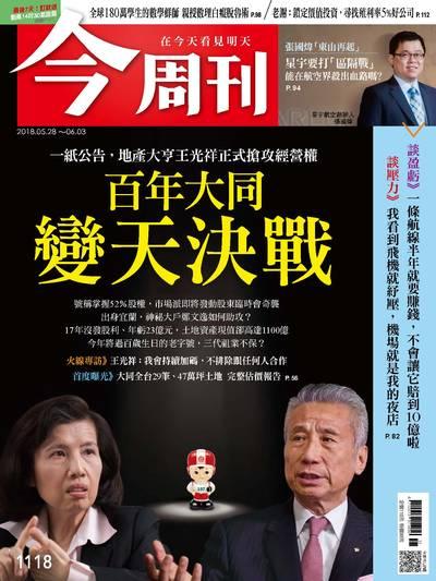 今周刊 2018/05/28 [第1118期]:百年大同 變天決戰