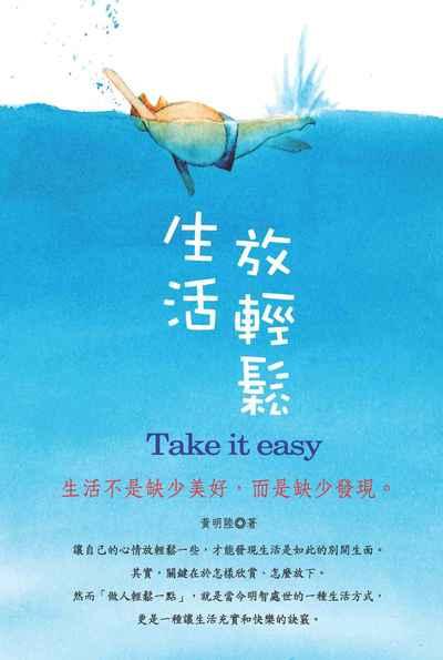生活放輕鬆:生活不是缺少美好,而是缺少發現。