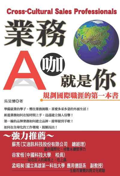 業務A咖就是你:規劃國際職涯的第一本書