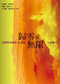 歸零與無限:臺灣特殊藝術金講義