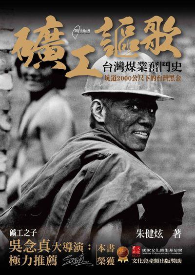 礦工謳歌:台灣煤業奮鬥史:坑道2000公尺下的台灣黑金