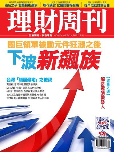 理財周刊 2018/05/25 [第926期]:下波 新飆族