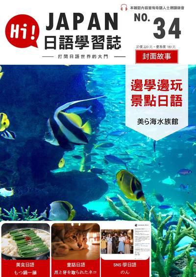 Hi! JAPAN 日語學習誌 [第34期] [有聲書]:邊學邊玩景點日語 美ら海水族館
