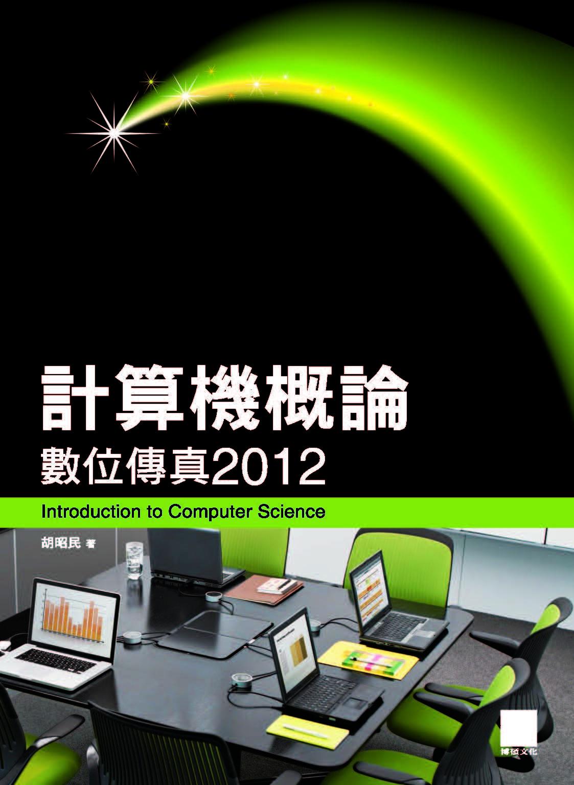 計算機概論:數位傳真2012