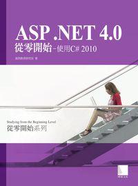 ASP.NET 4.0從零開始:使用C# 2010