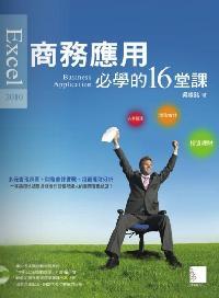 Excel 2010商務應用必學的16堂課