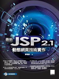 最新JSP 2.1動態網頁技術實作