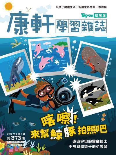 Top945康軒學習雜誌 [初階版] [第373期]:喀嚓!來幫鯨豚拍照吧