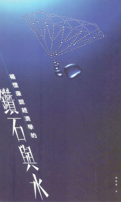 楊懷康說經濟學的鑽石與水