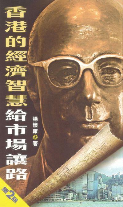 香港的經濟智慧給巿場讓路