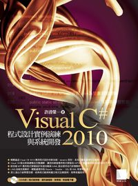 Visual C# 2010程式設計實例演練與系統開發