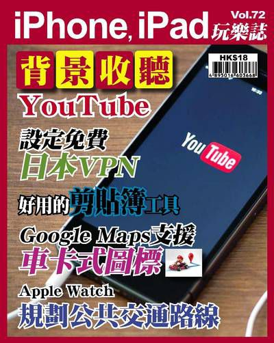 iPhone, iPad玩樂誌 [第72期]:背景收聽YouTube