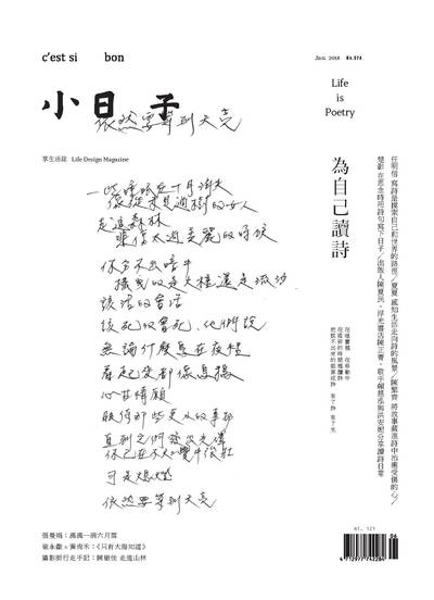 小日子享生活誌 [第74期]:為自己讀詩
