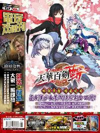 電玩双週刊 2018/05/28 [第237期]:天華百劍-斬-